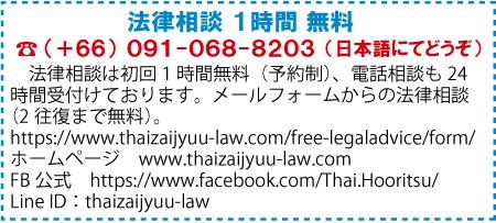 タイでのトラブル、事件解決サポートはタイ在住支援法律事務所に