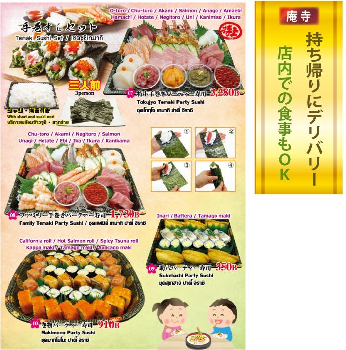自宅で楽しめる手巻き寿司もあります