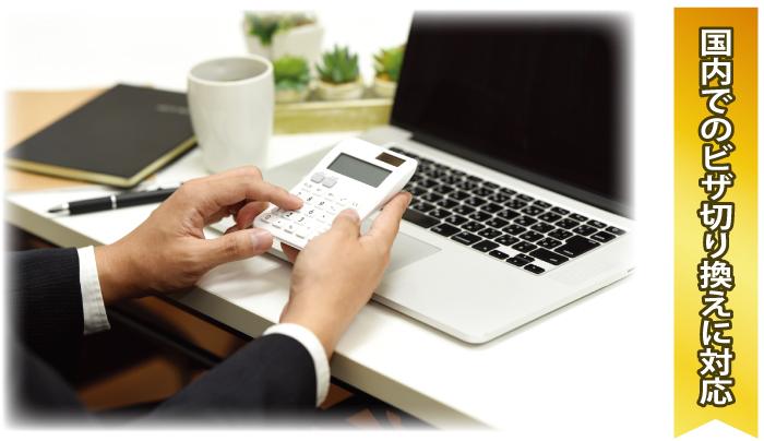 「アイ・ジー・シー(Infomark Glocal Consulting)」国内でのビザ切り換えに対応