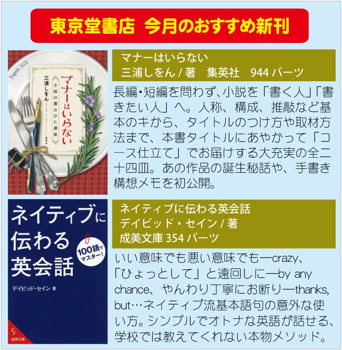 東京堂書店の2021年2月5日のおすすめ新刊