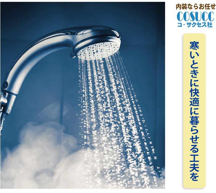 寒い日は温かいシャワーを