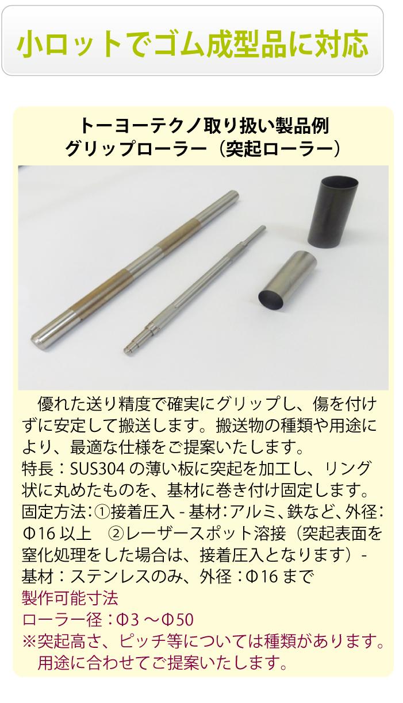 「トーヨーテクノ・アジア」小ロットでゴム成型品に対応