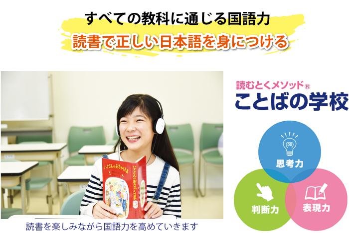 「ことばの学校」すべての教科に通じる国語力、読書で正しい日本語を身につける