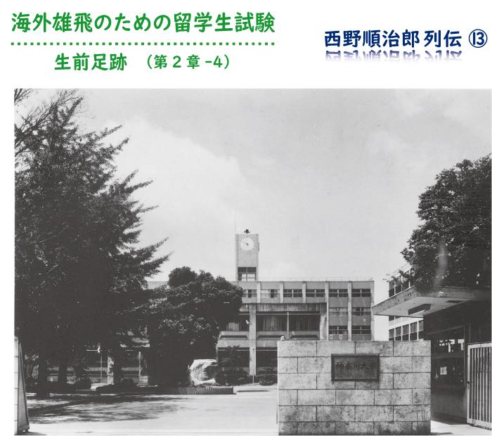 著者が在学していた頃の神奈川大学(神奈川大学提供)