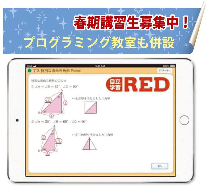 自立学習REDではタブレットを使用