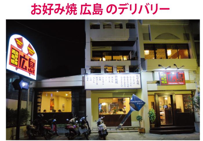 お好み焼 広島の一軒家の店構え、1~3階が客席