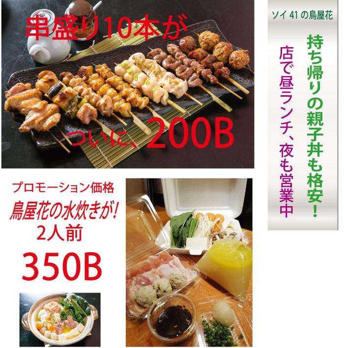 ソイ41の鶏専門店「鳥屋花」は持ち帰りの親子丼も格安!店で昼ランチ、夜も営業中