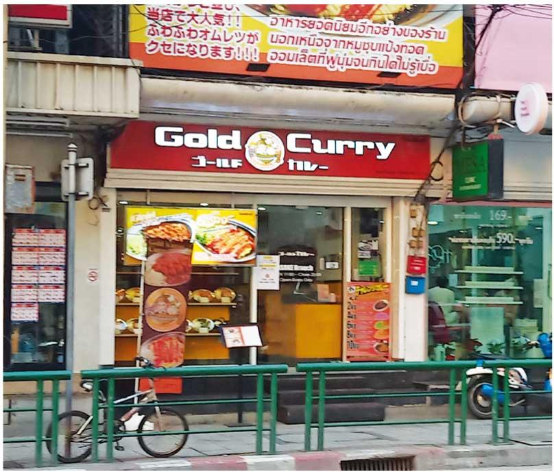 サーミットタワー近くにある ゴールドカレーアソーク店