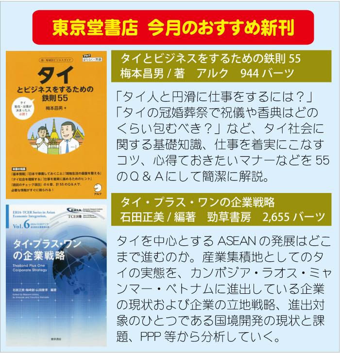 東京堂書店の2021年3月20日のおすすめ新刊