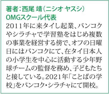 著者:西尾 靖(ニシオ ヤスシ) OMGスクール代表