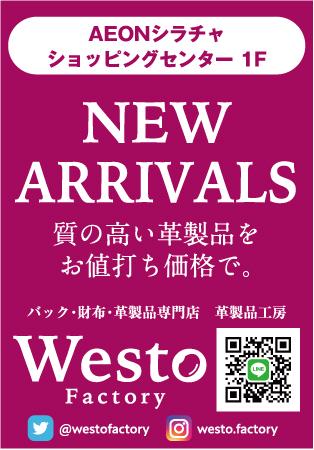 Westo Factoryの広告