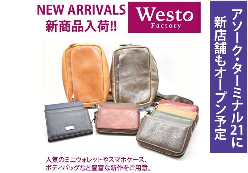 「Westo Factory」アソーク・ターミナル21に 新店舗もオープン予定