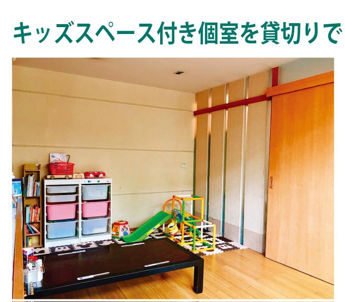 博多のキッズスペース付きの部屋