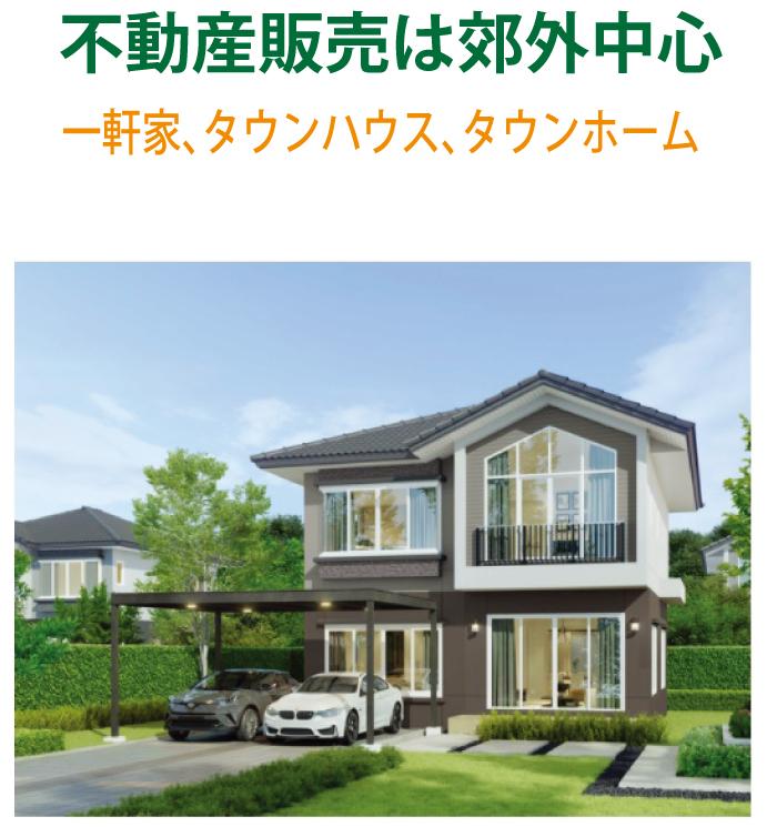 不動産販売は郊外中心、一軒家、タウンハウス、タウンホーム