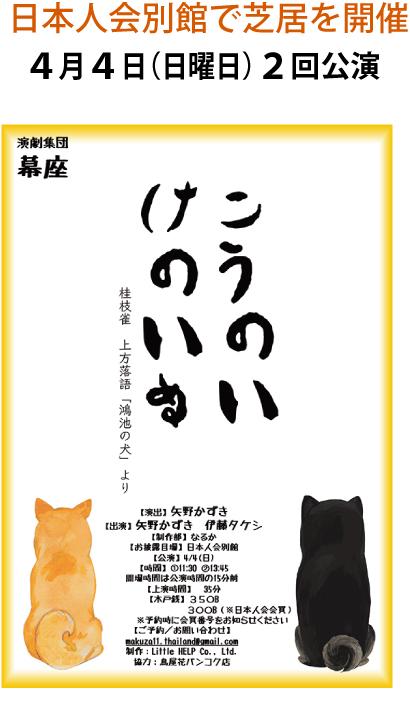 日本人会別館で芝居を開催、4月4日(日曜日)2回公演