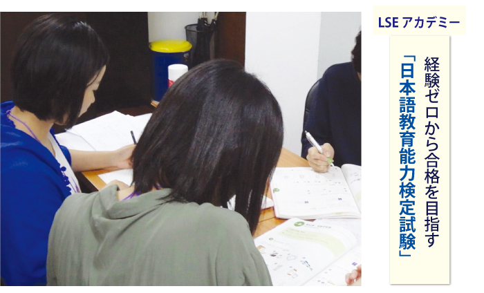 LSEアカデミーの日本語教師養成講座