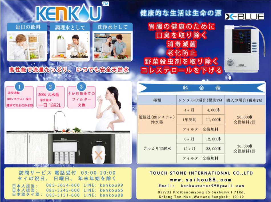 KENKOUの広告