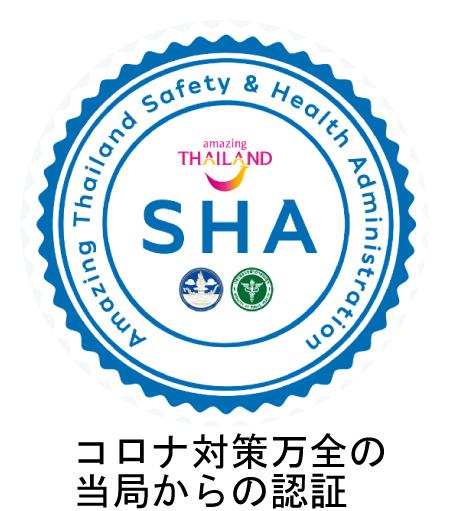 安全で清潔な店としてお墨付きを出す「SHA」を日本料理店で初めて取得しています