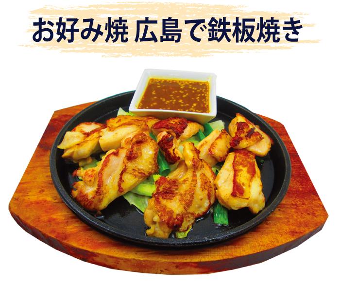 お好み焼 広島の鉄板焼き「鶏もも焼」