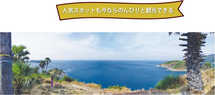 プーケット最南端にあるプロムテープ岬からの絶景
