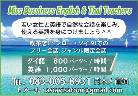 Miss Bussiness EnglishThai(アジアビザグループ)