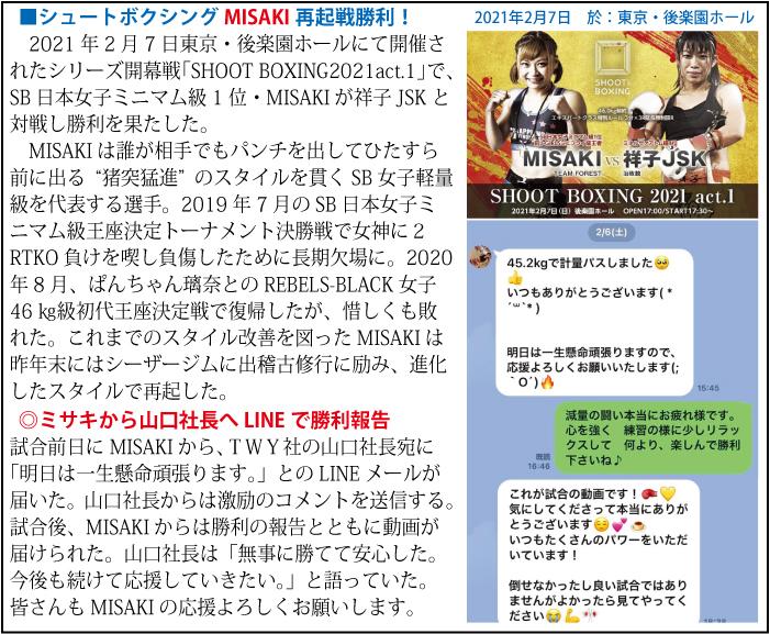 ■シュートボクシングMISAKI再起戦勝利!