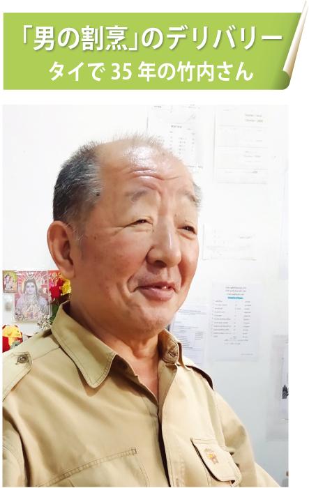 タイで35年の竹内さんの「男の割烹」のデリバリー、日本食お弁当が40バーツ!