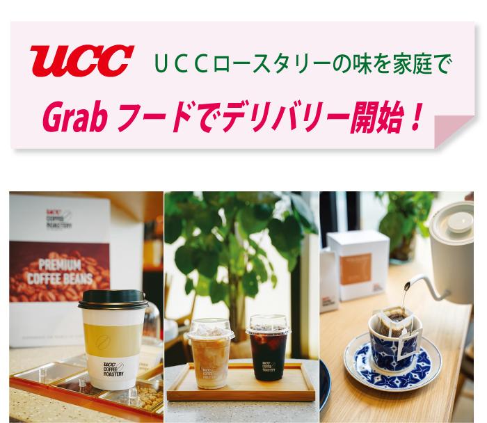 UCCコーヒーやドリップバッグをGrab Foodでデリバリー
