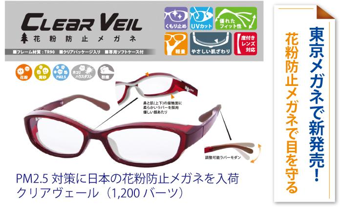 東京メガネで新発売!花粉防止メガネで目を守る