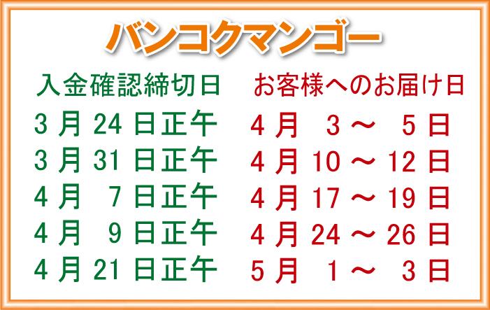 日本へ春の贈り物にマンゴー