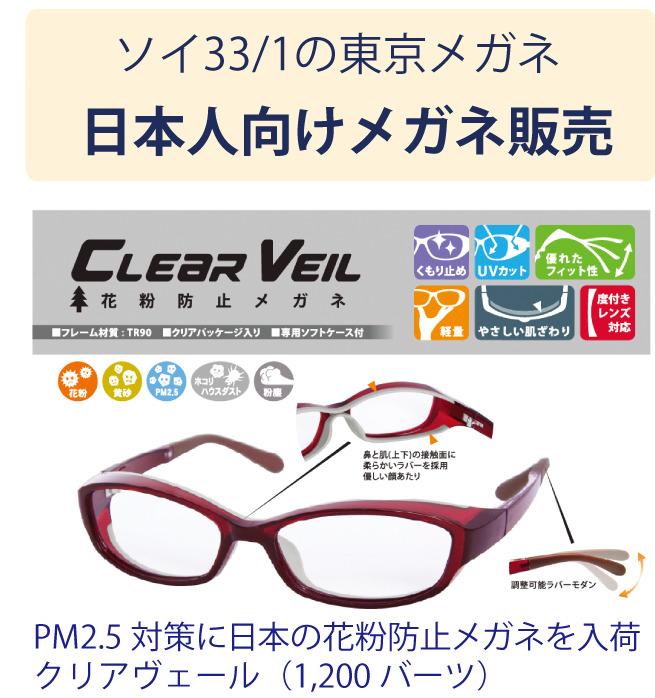 ソイ33/1の東京メガネでは日本人向けメガネ販売