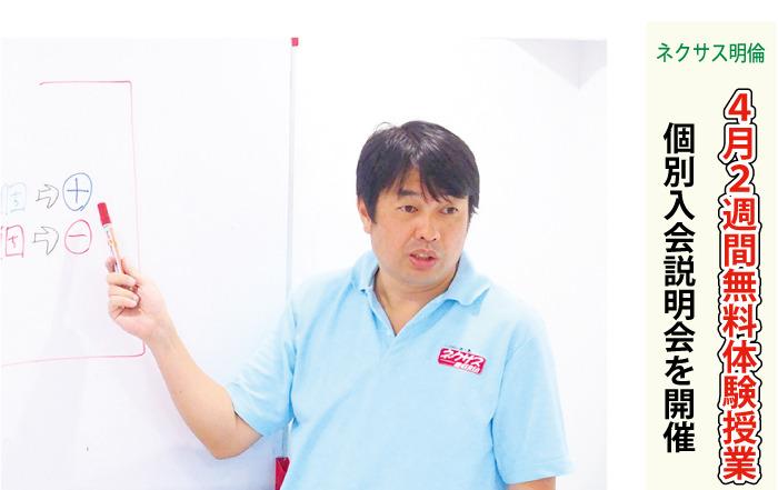 ネクサス明倫の松田塾長