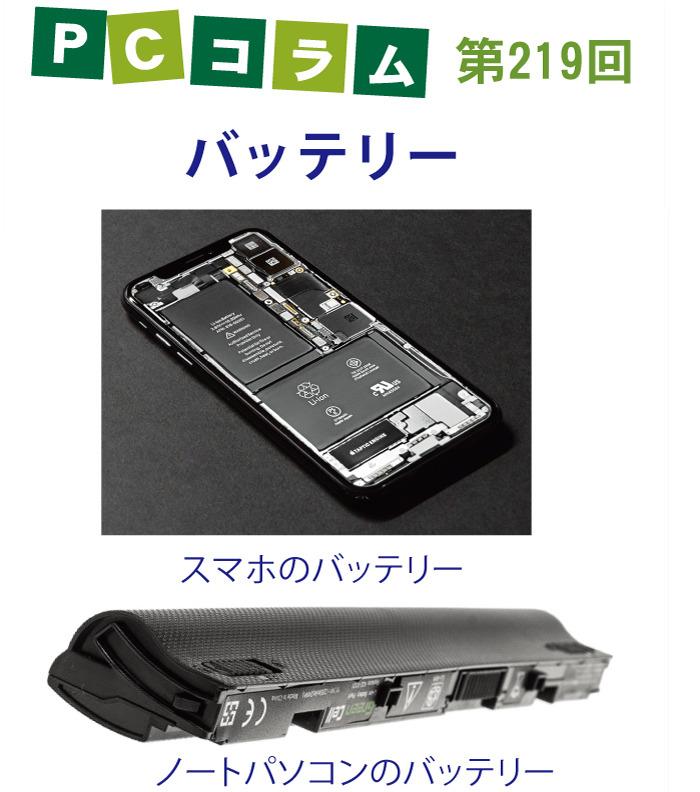 PCサポートタイランドのコラム第219回は「バッテリー」について
