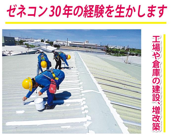 屋根の雨漏り対策や補修も請け負います