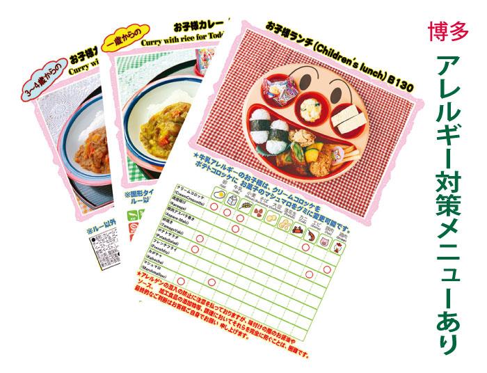 日本料理店「博多」アレルギー対策メニューあり