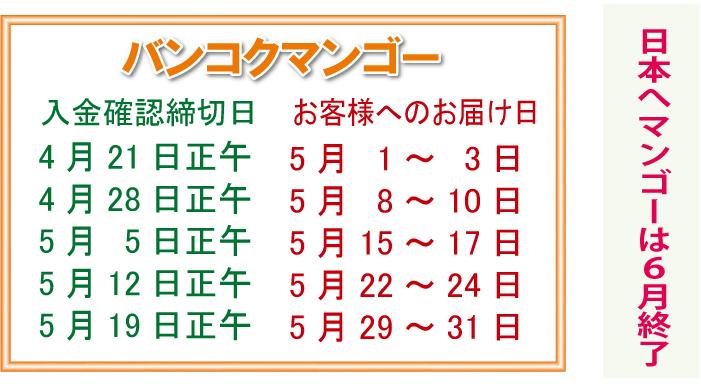 「バンコクマンゴー」日本へマンゴーは6月終了