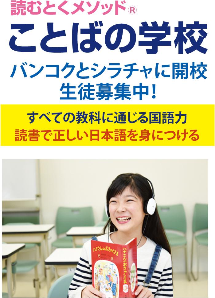 読書を楽しみながら国語力を高めていきます