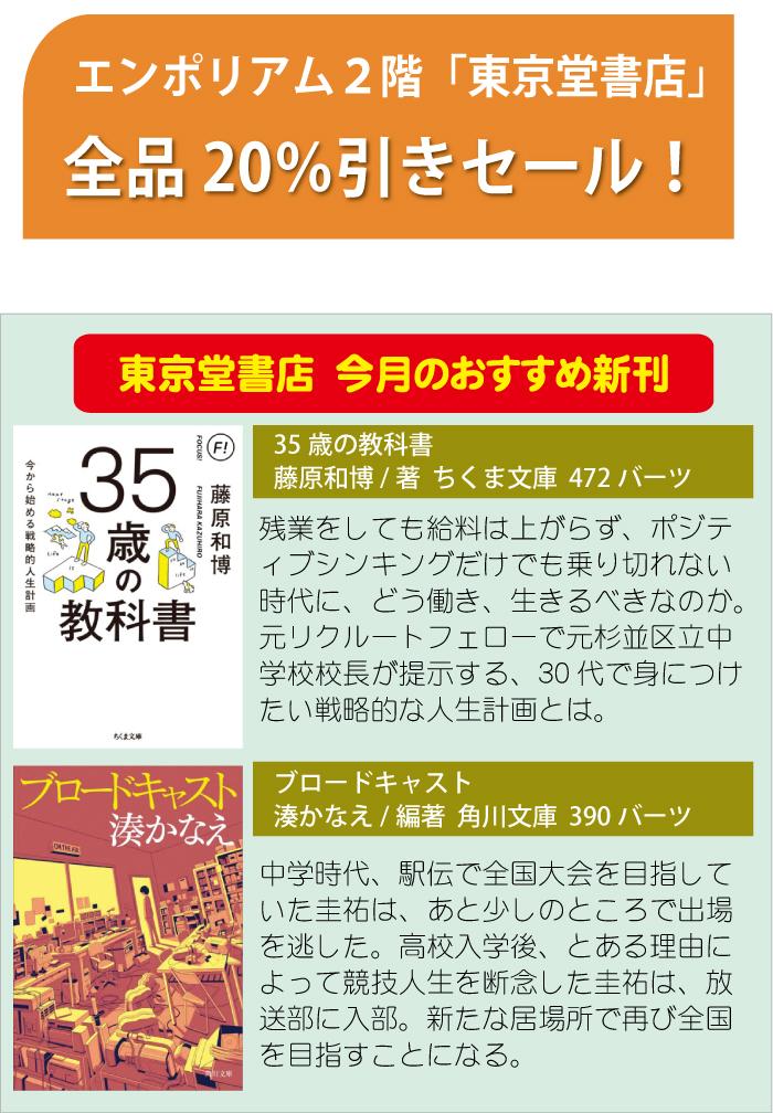 東京堂書店の2021年4月5日のおすすめ新刊
