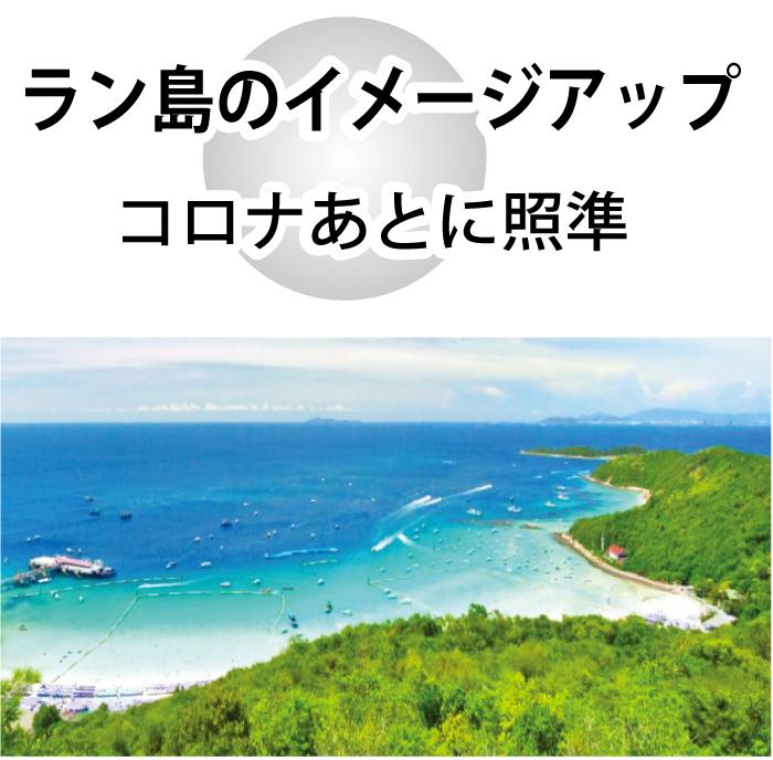 ビーチがきれいなラン島