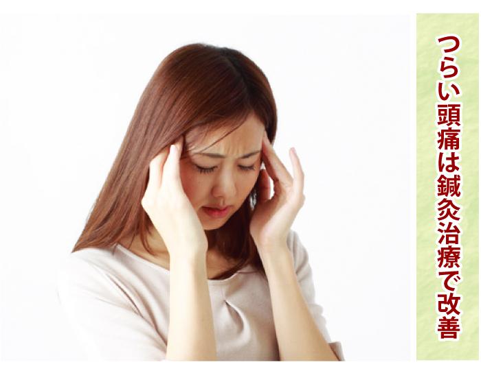 【ジャパニーズ鍼灸クリニック】つらい頭痛は鍼灸治療で改善