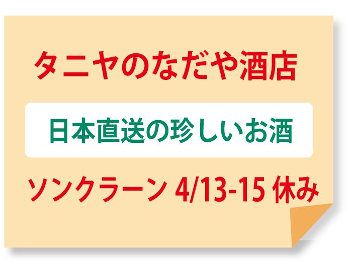 タニヤのなだや酒店の日本直送の珍しいお酒、ソンクラーン4/13-15休み
