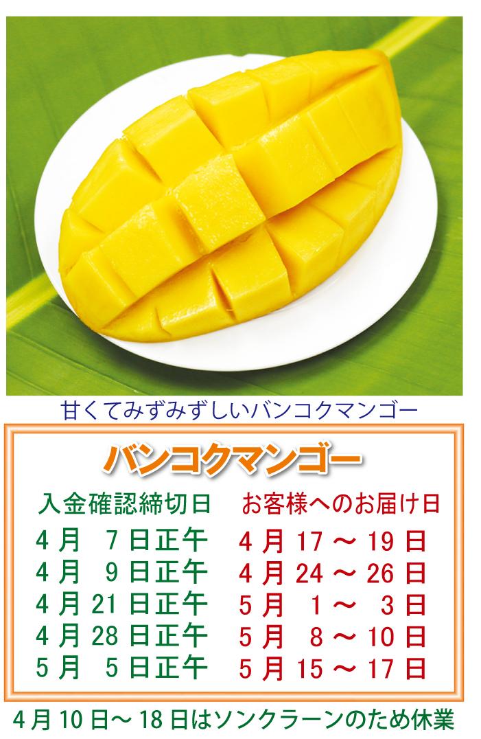 「バンコクマンゴー」日本へマンゴー4/10~18休み