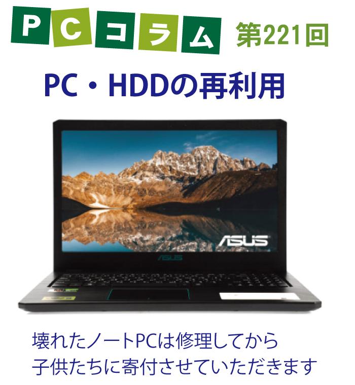 PCサポートタイランドのコラム第221回は「PC・HDDの再利用」について