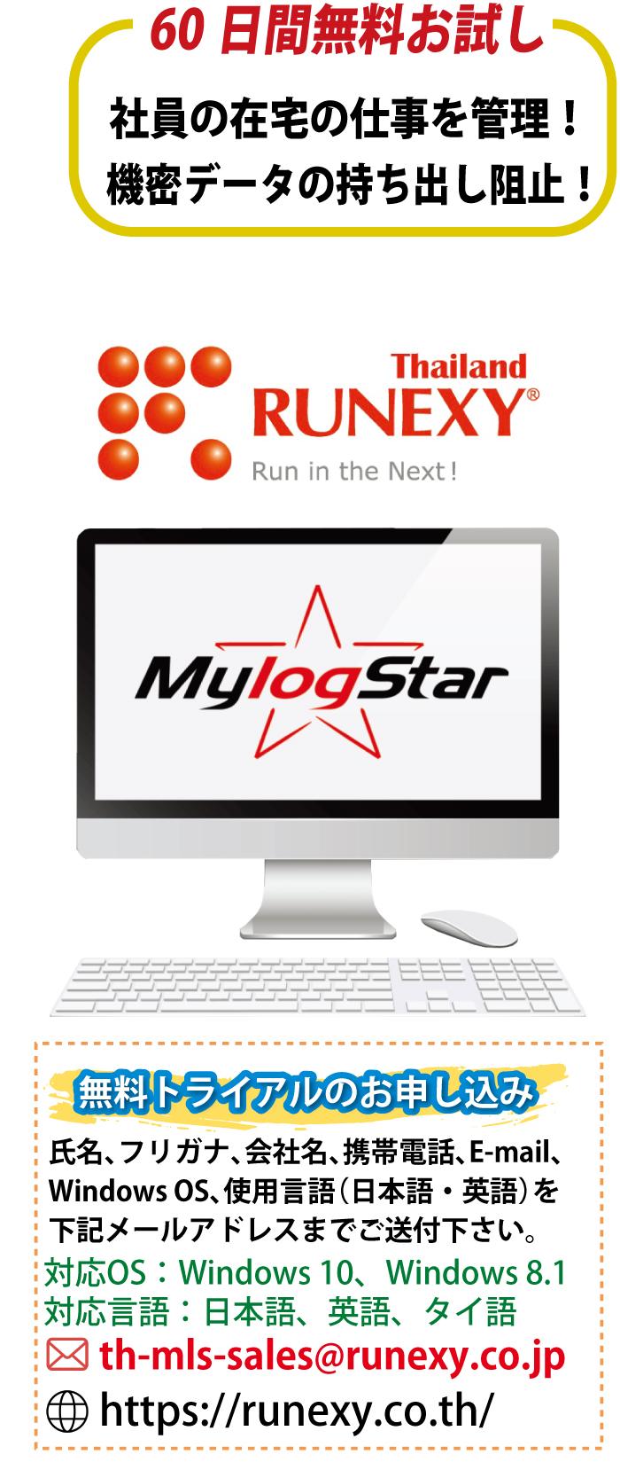「マイログスター」で社員の在宅の仕事を管理!機密データの持ち出し阻止!