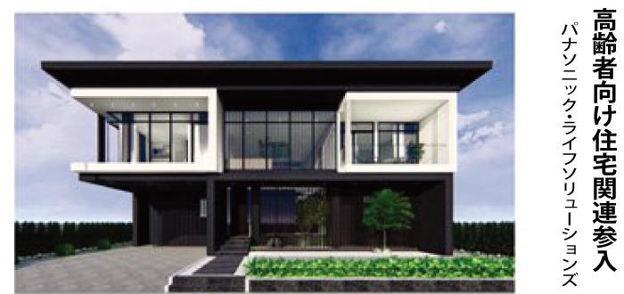 パナソニックのモジュール建築住宅 (同社のホームページから)