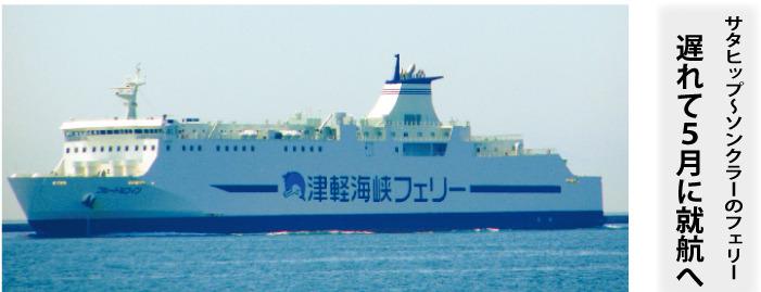 日本で使われたブルードルフィン