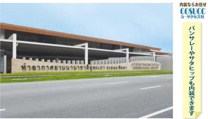 モーターウェイ延伸で便利になったウタパオ空港