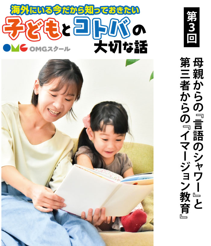 【 OMGスクール】第3回母親からの『言語のシャワー』と第三者からの『イマージョン教育』
