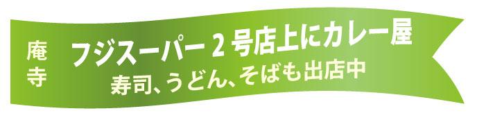 フジスーパー2号店上に庵寺のカレー屋、寿司、うどん、そばも出店中