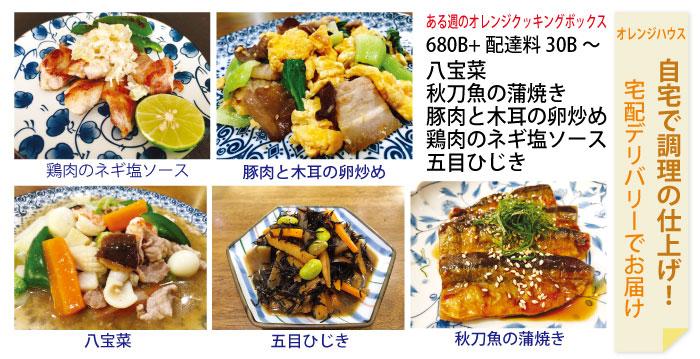 「オレンジハウス」は日本語対応の宅配弁当の老舗